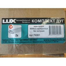 "Комплект дуг аэро-трэвэл ""LUX"" 99/99см серебристых без заглушек"